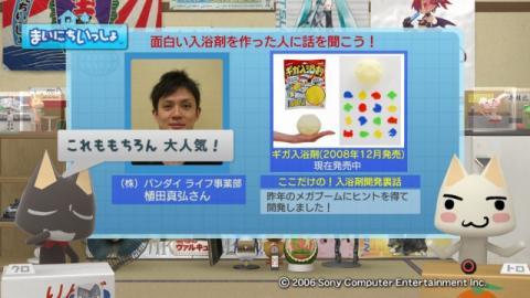 torosute2009/2/25 面白入浴剤開発秘話 9