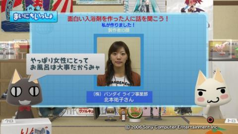 torosute2009/2/25 面白入浴剤開発秘話 10