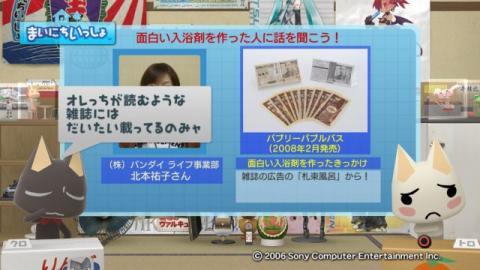 torosute2009/2/25 面白入浴剤開発秘話 11