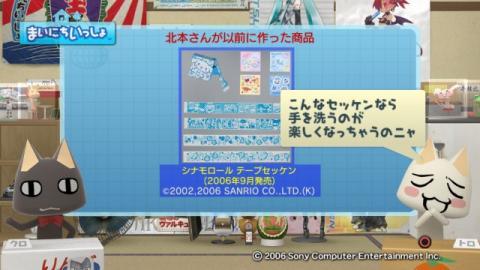 torosute2009/2/25 面白入浴剤開発秘話 12