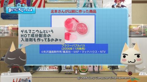 torosute2009/2/25 面白入浴剤開発秘話 13