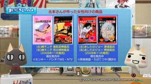 torosute2009/2/25 面白入浴剤開発秘話 14