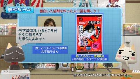 torosute2009/2/25 面白入浴剤開発秘話 15