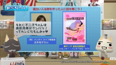 torosute2009/2/25 面白入浴剤開発秘話 16