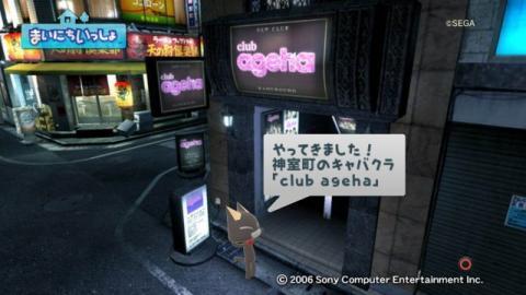 torosute2009/2/26 龍が如く3