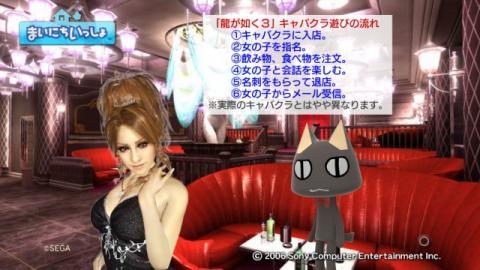 torosute2009/2/26 龍が如く3 3