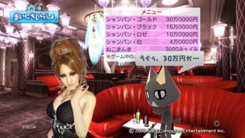 torosute2009/2/26 龍が如く3 7