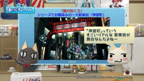 torosute2009/2/26 龍が如く3 10