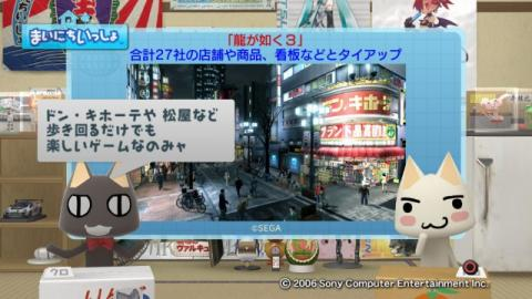torosute2009/2/26 龍が如く3 11