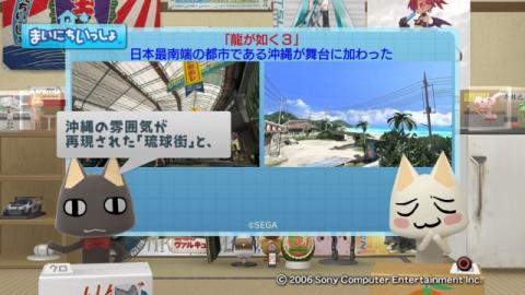 torosute2009/2/26 龍が如く3 12
