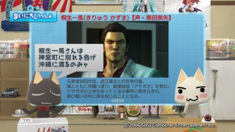 torosute2009/2/26 龍が如く3 13