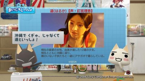 torosute2009/2/26 龍が如く3 15