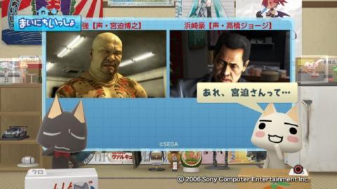 torosute2009/2/26 龍が如く3 18