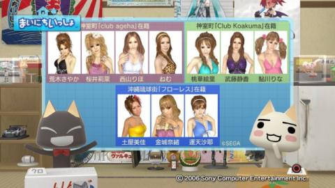 torosute2009/2/26 龍が如く3 21