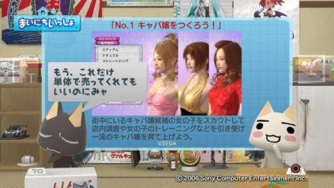 torosute2009/2/26 龍が如く3 25
