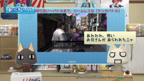 torosute2009/2/26 龍が如く3 27
