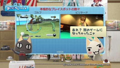 torosute2009/2/26 龍が如く3 30