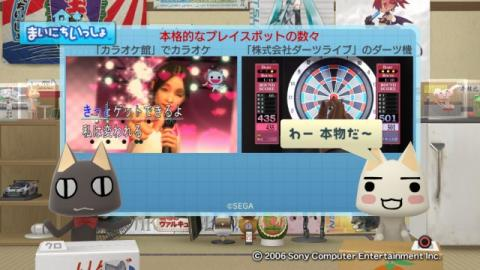 torosute2009/2/26 龍が如く3 32