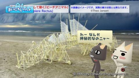 torosute2009/2/27 ビーチアニマル 2