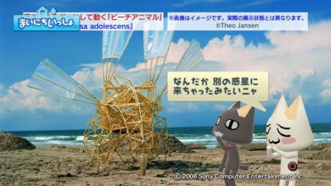 torosute2009/2/27 ビーチアニマル 3
