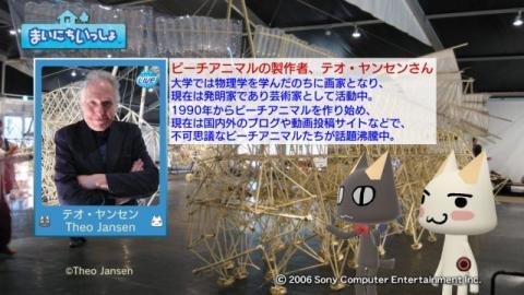 torosute2009/2/27 ビーチアニマル 5