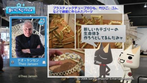 torosute2009/2/27 ビーチアニマル 7