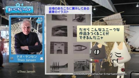 torosute2009/2/27 ビーチアニマル 8