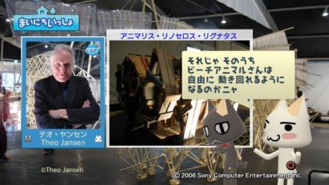 torosute2009/2/27 ビーチアニマル 11
