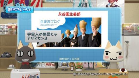 torosute2009/2/28 生姜部 4