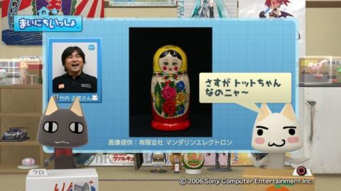 torosute2009/3/1 マトリョミン 8