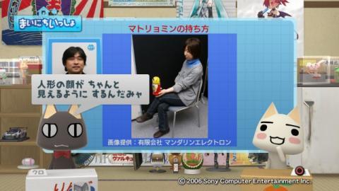 torosute2009/3/1 マトリョミン 10