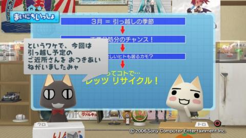 torosute2009/3/2 不用品処分