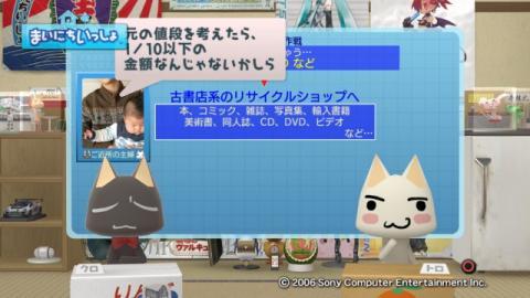 torosute2009/3/2 不用品処分 3