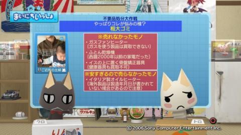 torosute2009/3/2 不用品処分 7