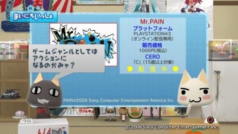 torosute2009/3/3 MR.PAIN