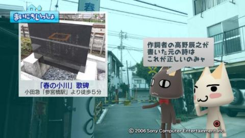 torosute2009/3/4 童謡散歩 16