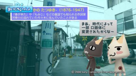 torosute2009/3/4 童謡散歩 17