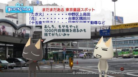 torosute2009/3/4 童謡散歩 19