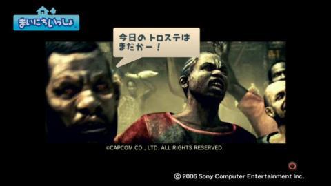 torosute2009/3/5 バイオハザード5 9