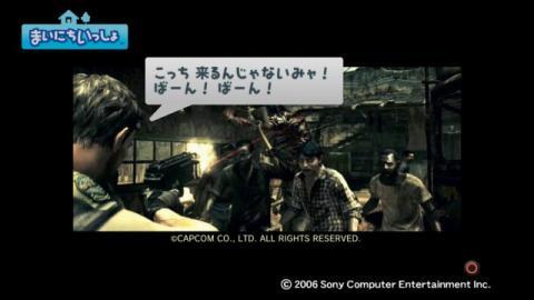 torosute2009/3/5 バイオハザード5 15