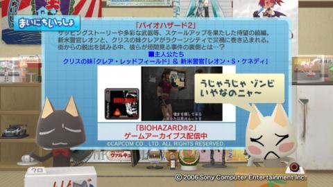 torosute2009/3/5 バイオハザード5 23