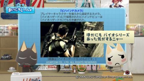torosute2009/3/5 バイオハザード5 26