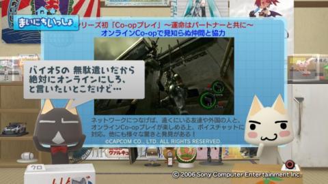 torosute2009/3/5 バイオハザード5 29