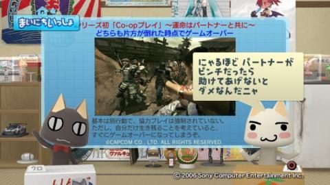 torosute2009/3/5 バイオハザード5 31