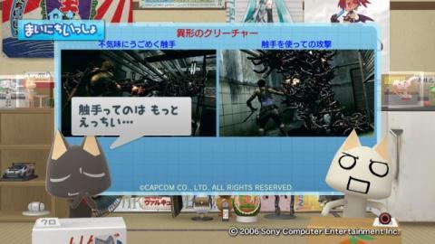 torosute2009/3/5 バイオハザード5 37