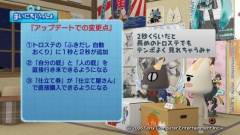 torosute2009/3/6 アップデートのお知らせ 2