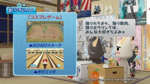 torosute2009/3/6 アップデートのお知らせ 3