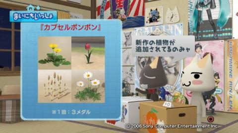 torosute2009/3/6 アップデートのお知らせ 4