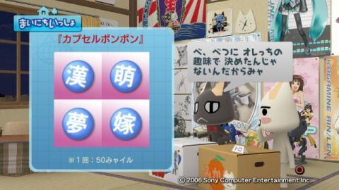 torosute2009/3/6 アップデートのお知らせ 6