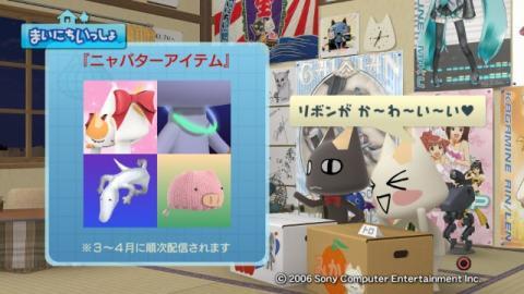 torosute2009/3/6 アップデートのお知らせ 7